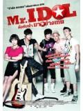 kr845 : หนังเกาหลี Mr.Idol ดังคับฟ้า มาอย่างเทพ DVD Master 1 แผ่นจบ