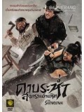km022 : หนังเกาหลี The Showdown ดาบระห่ำ สงครามอำมหิต DVD 1 แผ่นจบ