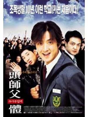 km045 : หนังเกาหลี My Boss My Hero สั่งเจ้าพ่อไปเรียนหนังสือ DVD 1 แผ่น