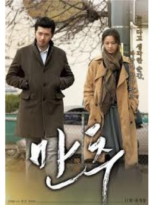 km016 : หนังเกาหลี Late Autumn ครั้งหนึ่ง...ณ ฤดูแห่งรัก DVD 1 แผ่น
