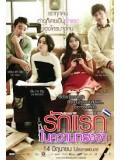 km033 : หนังเกาหลี Architecture 101 รักแรกในความทรงจำ [พากษ์ไทย/เกาหลี] DVD1 แผ่น
