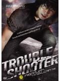 km043 : หนังเกาหลี Troubleshooter ถอดกับดักหักแผนบงการ DVD 1 แผ่น