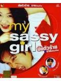 km042 : หนังเกาหลี My Sassy Girl ยัยตัวร้ายกับนายเจี๋ยมเจี้ยม (พากย์ไทย)1 แผ่น