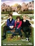 kr926 : Full House 2 ไอดอลสุดป่วน ชวนชุลมุนรัก [ซับไทย] 4 แผ่นจบ