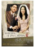 kr199 : ซีรีย์เกาหลี Golden Bride (วุ่นนัก รักที่ปรารถนา) ซับไทย 13 แผ่นจบ