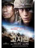 km136 : หนังเกาหลี The Front Line มหาสงครามเฉียดเส้นตาย(พากษ์ไทย+ซับไทย) DVD 1 แผ่น