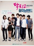 kr942 : ซีรีย์เกาหลี Shut Up And Let s Go ร็อกหน้าใส หัวใจเพื่อฝัน   [พากย์ไทย] 4 แผ่นจบ