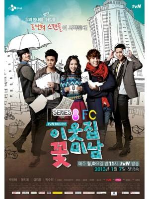 kr945 : ซีรีย์เกาหลี Flower Boy Next Door เพื่อนบ้านหนู อู้หูหล่อสะบั้นเลย  [ซับไทย] 4 แผ่นจบ