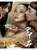 id481 : หนังเกาหลี นางวัง บัลลังก์เลือดThe Concubine DVD Master 1 แผ่นจบ