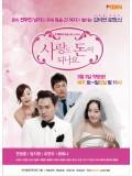 kr949 : ซีรีย์เกาหลี Can Love Become Money [ซับไทย] 5 แผ่นจบ