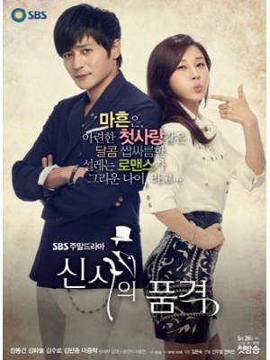 kr952 : ซีรีย์เกาหลี  A Gentleman s Dignity โสดกะล่อนปลิ้นปล้อนคูณ 4 [พากย์ไทย] 5 แผ่นจบ