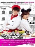 kr953 : ซีรีย์เกาหลี Miss Panda  Mr. Hedgehog แพนด้าหน้าเป็น นายเม่นหน้านิ่ง [พากย์ไทย] 8 แผ่นจบ