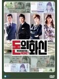 kr964 : ซีรีย์เกาหลี Incarnation of Money เงินนั้นหรือคือพระเจ้า  [ซับไทย] 6แผ่นจบ
