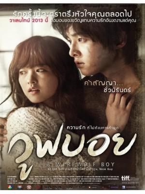 km032 : หนังเกาหลี A Werewolf Boy วูฟบอย [พากย์ไทย+ซับไทย] DVD 1 แผ่น