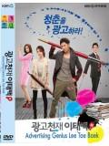 kr1181 :  ซีรีย์เกาหลี Advertising Genius Lee Tae Baek (ซับไทย RU Indy) 4 แผ่นจบ