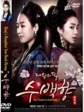 krr1066: ซีรีย์เกาหลี King's Daughter Su Baek Hyang (ซับไทย) 18 แผ่นจบ
