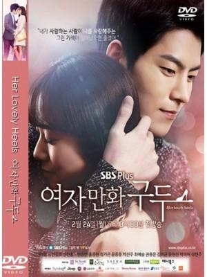 krr1058: ซีรีย์เกาหลี Her Lovely Heels (ซับไทย) 2 แผ่นจบ