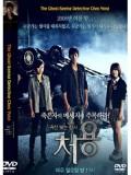 krr1071 : ซีรีย์เกาหลี The Ghost Seeing Detective Cheo Yong (ซับไทย) 3 แผ่น