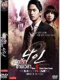 krr1080: ซีรีย์เกาหลี Nine: 9 Times Time Travel ลิขิตรักข้ามเวลา (พากย์ไทย) 5 แผ่นจบ