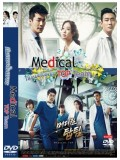 krr1089: ซีรีย์เกาหลี Medical Top Team ทีมหมอใจเพชร (พากย์ไทย) 5 แผ่นจบ