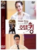 kr1126 : ซีรีย์เกาหลี Hotel King แผนร้าย ยัยกะล่อน (พากย์ไทย) 8 แผ่นจบ