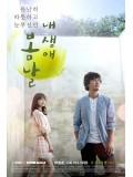 kr1122 : ซีรีย์เกาหลี My Spring Days (ซับไทย ) 4 แผ่นจบ