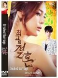 kr1145 : ซีรีย์เกาหลี Greatest Marriage (ซับไทย) 4แผ่นจบ