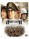 krr1158 : ซีรีย์เกาหลี ROAD NO.1 สงครามรัก ปรารถนามิอาจลืม [พากย์ไทย] DVD 5 แผ่น
