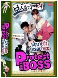 krr1157 : ซีรีย์เกาหลี Protect the Boss เจ้านายข้าใครอย่าแตะ [พากย์ไทย] 5 แผ่นจบ