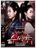 krr1210 : ซีรีย์เกาหลี King's Daughter Su Baek Hyang ซูแบคยัง จอมนางเจ้าบัลลังก์ [พากย์ไทย] 13 แผ่นจบ