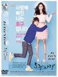 krr1228 : ซีรีย์เกาหลี Ho Goo's Love (ซับไทย ) 4 แผ่น
