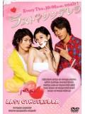 jp0502 : ซีรีย์ญี่ปุ่น Last Cinderella ป่วนหัวใจรักแม่นางซิน [ซับไทย] DVD 4 แผ่นจบ