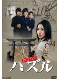 jp0643 : ซีรีย์ญี่ปุ่น Puzzle ไขปริศนาล่าสมบัติ [พากษ์ไทย] 4 แผ่นจบ