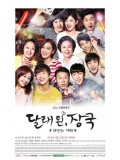 krr1220 : ซีรีย์เกาหลี Wild Chives and Soy Bean Soup: 12 Years Reunion [ซับไทย] 6 แผ่นจบ