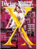 jp0707 : ซีรีย์ญี่ปุ่น Doctor-X Season 3 [ซับไทย] DVD 3 แผ่น