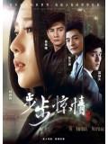 CH652 : Bu Bu Jing Xin 2 (ซับไทย) DVD 7 แผ่นจบ