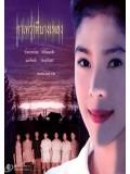 st1128 : ละครไทย กาเหว่าที่บางเพลง 3 แผ่น