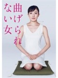 jp0712 : ซีรีย์ญี่ปุ่น Magerarenai Onna เธอหัวใจไม่แพ้ [พากย์ไทย] 2 แผ่นจบ