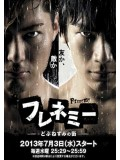 jp0713 : ซีรีย์ญี่ปุ่น Frenemy เดือดตัดเดือด [พากย์ไทย] 2 แผ่นจบ