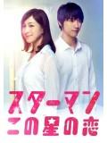 jp0714 : ซีรีย์ญี่ปุ่น Starman Kono Hoshi no Koi ลิขิตรักจากดวงดาว [พากย์ไทย] 2 แผ่นจบ