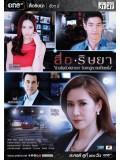 st1135 : ละครไทย สื่อริษยา 4 แผ่นจบ