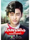 krr1231 : ซีรีย์เกาหลี High School King หนุ่มฮอตสลับขั้ว [เสียงไทย] 5 แผ่นจบ