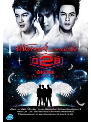 cs389 : ดีวีดีคอนเสิร์ต D2B Encore Concert 2015 มหัศจรรย์...ความคิดถึง DVD 2 แผ่น