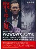 jp0718 : ซีรีย์ญี่ปุ่น Kageri Yuku Natsu [ซับไทย] DVD 2 แผ่นจบ