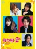 jp0115 : ซีรีย์ญี่ปุ่น Hana Yori Dango2 รักใสๆหัวใจเกินร้อย ภาค 2 [พากษ์ไทย] 3 แผ่นจบ