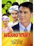 st0009 : ละครไทย มณีหยาดฟ้า วิลลี่+แอน  3 แผ่นจบ