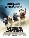am0039 : หนังการ์ตูน G-Force หน่วยจารพันธุ์พิทักษ์โลก (2009) DVD 1 แผ่น