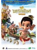 am0053 : Bal Ganesh พระพิฆเนศ มหาเทพแห่งปัญญา ภาค 1 DVD 1 แผ่น