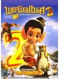 am0054 : หนังการ์ตูน Bal Ganesh 2 พระพิฆเนศ มหาเทพแห่งปัญญา ภาค 2 DVD 1 แผ่น
