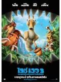 am0064 : Ice Age 3: Dawn of the Dinosaurs เจาะยุคน้ำแข็งมหัศจรรย์ 3 จ๊ะเอ๋ไดโนเสาร์ DVD 1 แผ่น